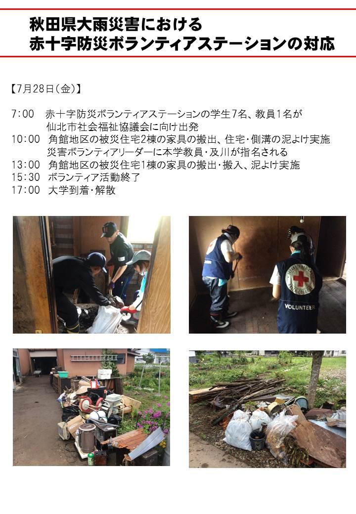 仙北市角館地区でのボランティア活動1