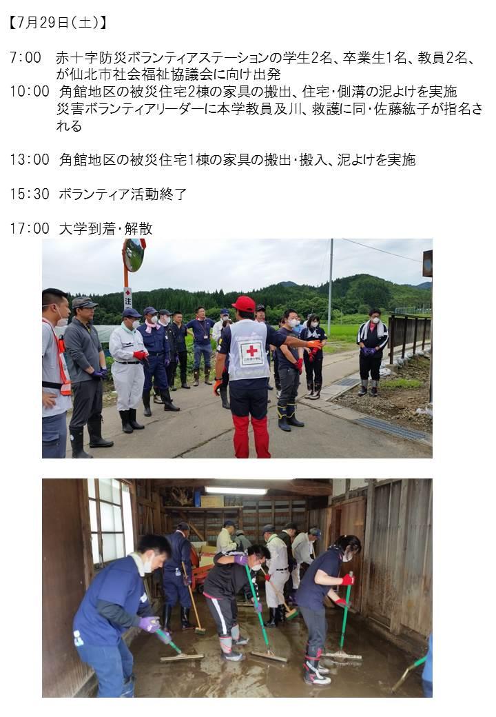 仙北市角館地区でのボランティア活動2