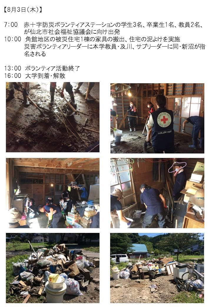仙北市角館地区でのボランティア活動3