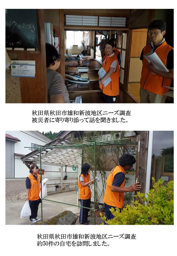 災害ボランティア活動02