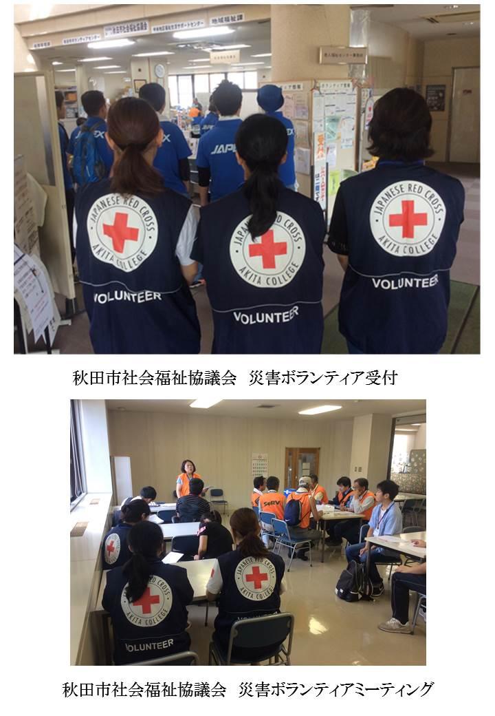 災害ボランティア活動03