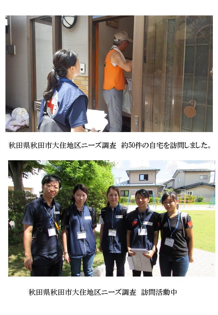 災害ボランティア活動04